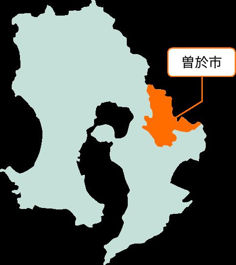 鹿児島県曽於市