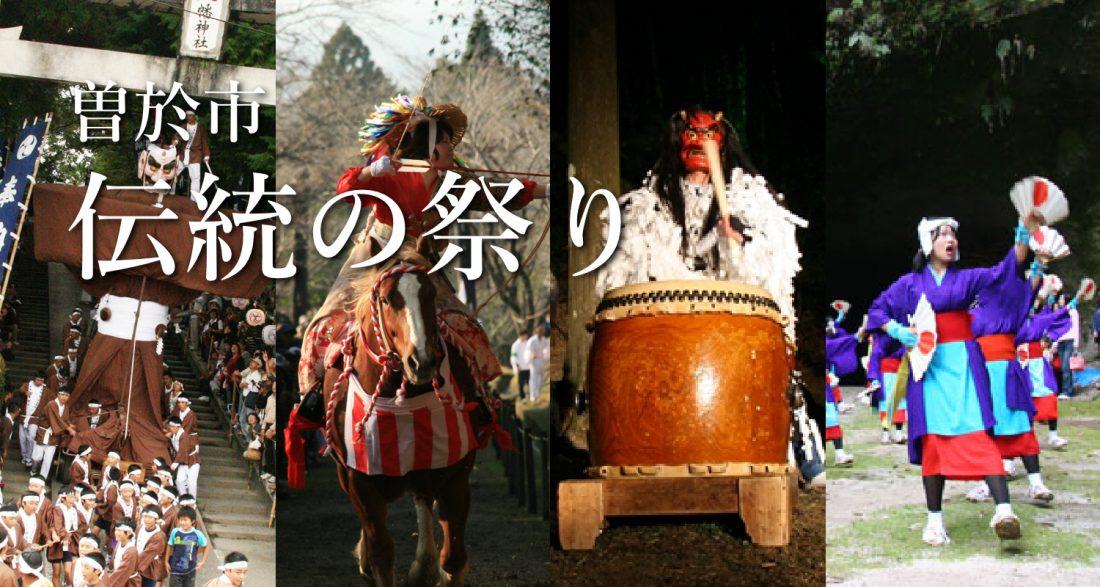 曽於市伝統の祭り