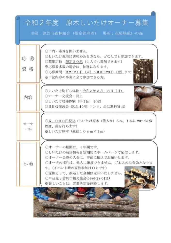 201110shiitake-ownerのサムネイル