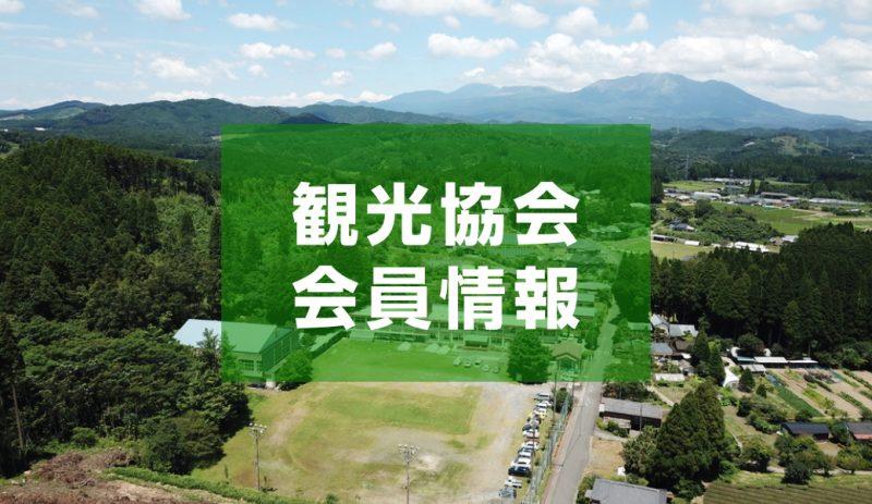 観光協会会員情報