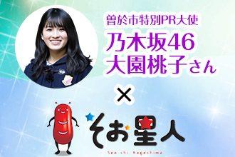 曽於市特別PR大使 乃木坂46大園桃子さんと、曽於市のキャラクターそお星人がコラボしたTシャツの販売が決定しました!