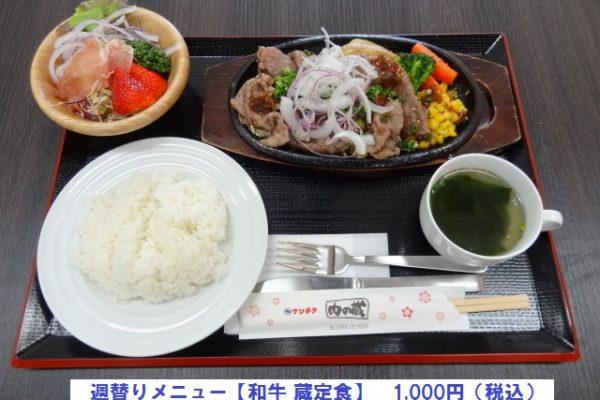レストラン肉の蔵