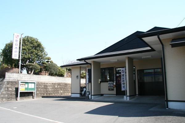 南日本新聞末吉販売センター