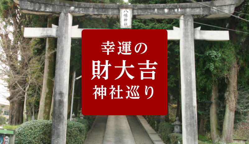 幸運の財大吉神社巡り