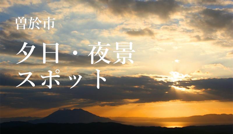 夕日・夜景スポット
