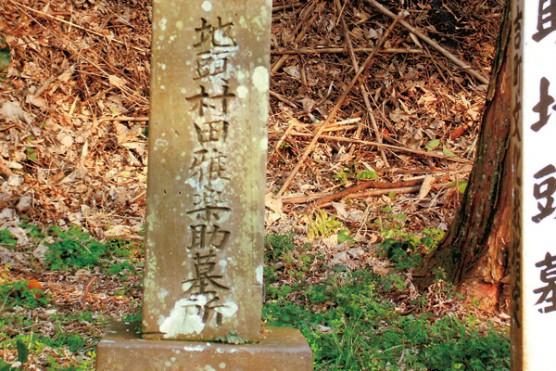 村田雅楽助地頭墓