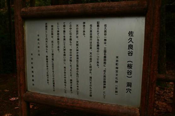 佐久良谷(桜谷)