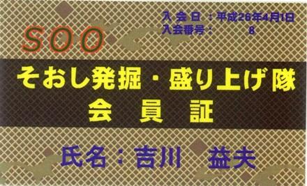 そおし発掘盛り上げ隊会員証-01.jpg