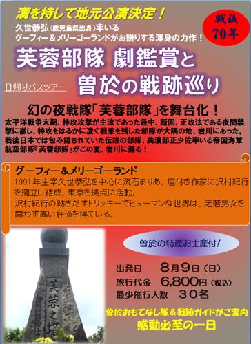 劇鑑賞と戦跡巡りツアー2-001.png