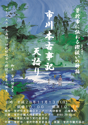 古事記(表)-01.png