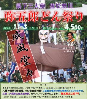 弥五郎どん02.png