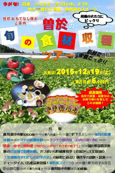 曽於の旬の食材収穫ツアー-01.png
